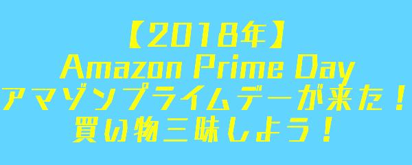 【2018年】Amazon Prime Dayアマゾンプライムデー