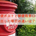 郵便ポストと郵便局窓口で出した場合の違い