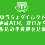 ゆうちょダイレクトと郵便局ATM、窓口からの振込み手数料