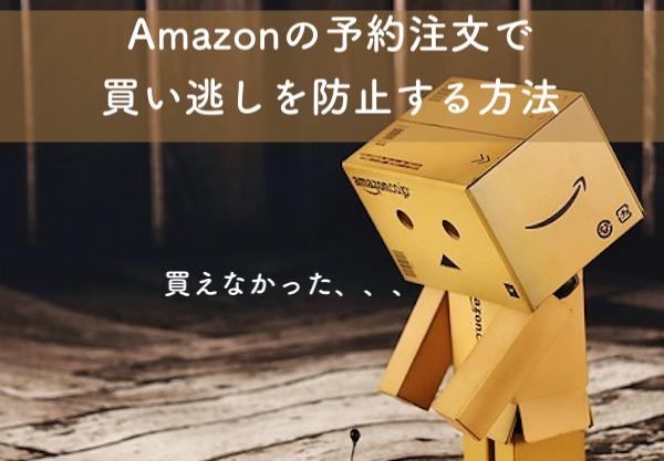 Amazonの予約注文を使って買い逃しを防止する