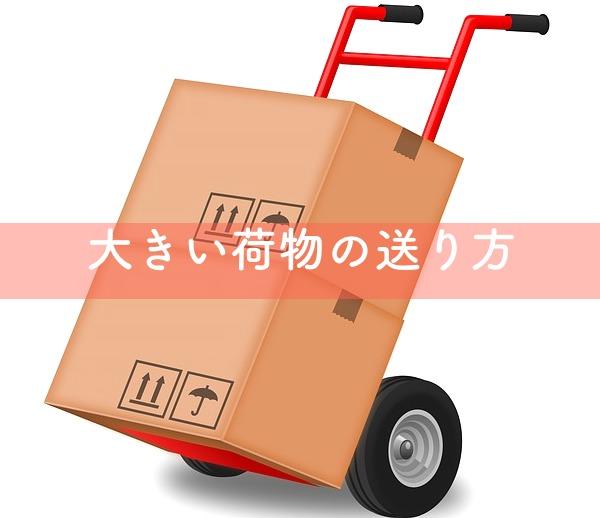 大きい荷物の送り方