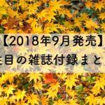 【2018年9月発売】雑誌付録まとめ