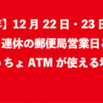 12月22日・23日・24日の郵便局営業日とATM