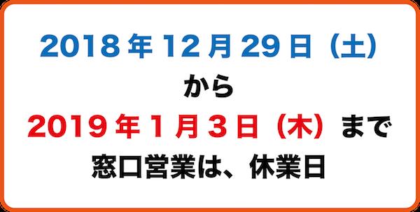 2018年から2019年の銀行営業日(休業日)
