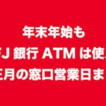 【2018年-2019年】年末年始の三菱UFJ銀行ATM利用と営業日