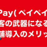 PayPay(ペイペイ)で集客。店舗導入のメリット