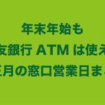 【2018年-2019年】年末年始の三井住友銀行ATM利用と営業日