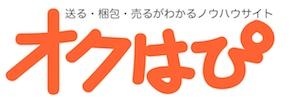 オクはぴ-ヤフオク・メルカリ出品の郵送、梱包方法ノウハウサイト