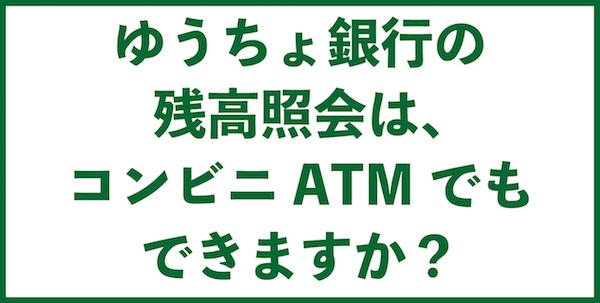 ゆうちょ銀行の残高照会をコンビニATMできる