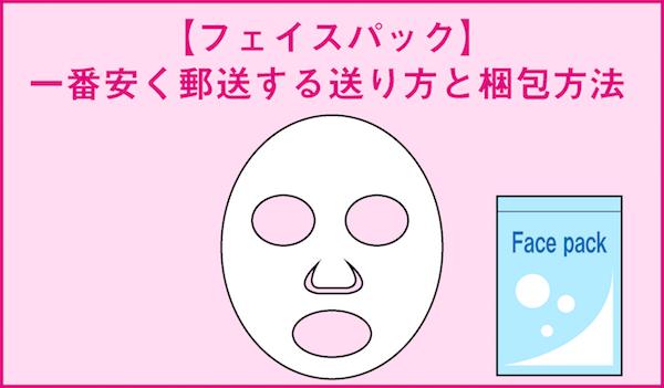 【フェイスパック郵便料金】安く郵送する送り方と梱包