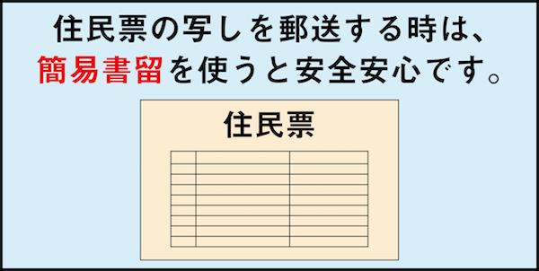 住民票の写しを郵送する時は簡易書留を使う
