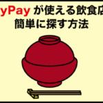 PayPay(ペイペイ)が使える飲食店(加盟店)