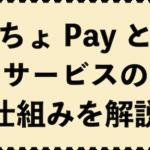 ゆうちょPay(ペイ)とは?サービスの仕組み