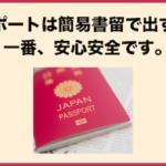 【パスポートの送り方】簡易書留