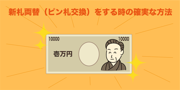 新札両替(ピン札交換)をする時の確実な方法