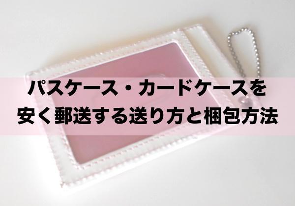 パスケース・カードケースを安く郵送する送り方と梱包