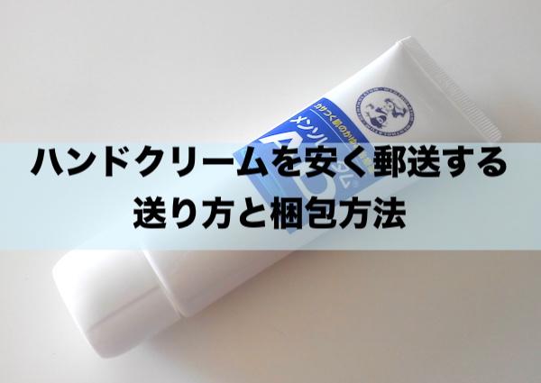 ハンドクリームを安く郵送する送り方と梱包