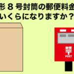 角形8号封筒の郵便料金はいくら?