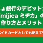 ゆうちょ銀行のデビットカードmijicaミヂカの作り方