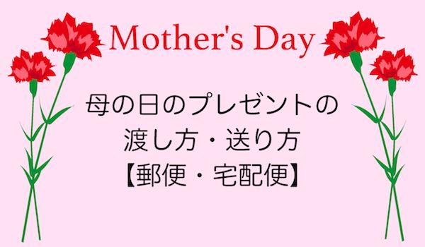 母の日のプレゼントの渡し方・送り方【郵便・宅配便方法】