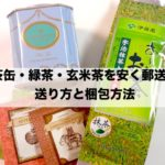 紅茶缶や緑茶の送り方、郵送方法と梱包方法