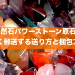 天然石パワーストーン原石を安く郵送する送り方と梱包方法