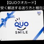 【QUOクオカードの送料】安く郵送する送り方と梱包