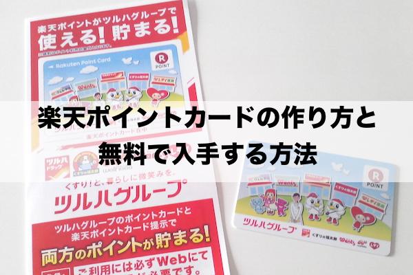 楽天ポイントカードの作り方と無料で入手する方法
