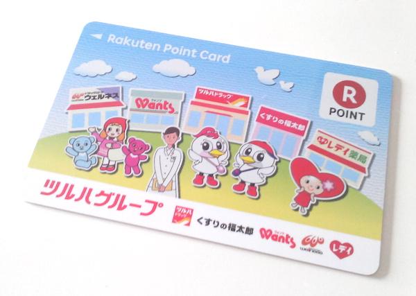 ツルハグループの楽天ポイントカード