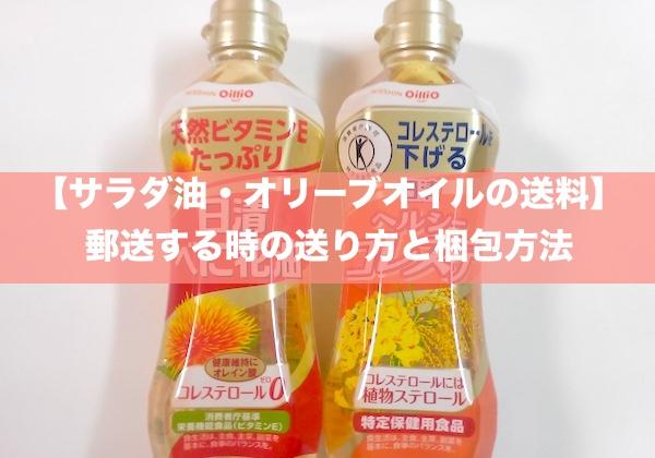 サラダ油・オリーブオイルの送料、郵送する時の送り方と梱包