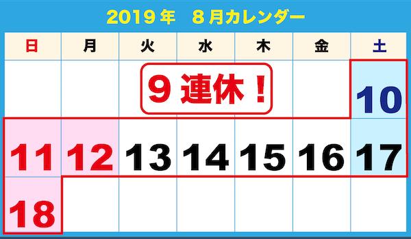 2019年お盆休み郵便局の窓口営業9連休カレンダー
