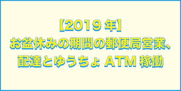 2019年お盆休みの期間9連休中の郵便局営業、配達とゆうちょATM