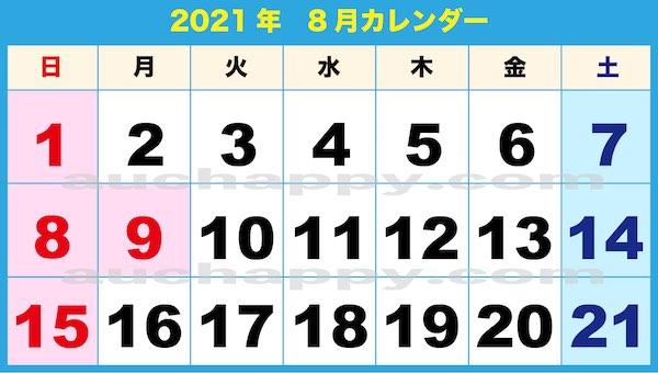 2020年お盆休み8月カレンダー令和3年