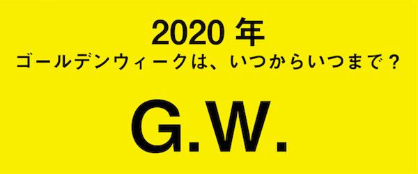 2020年ゴールデンウィークは、いつからいつまで?