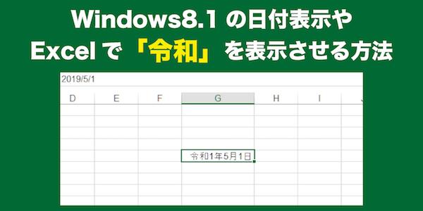 Windows8.1の日付表示やExcelエクセルで「令和」を表示