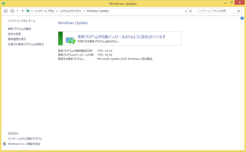 Windows UPdateの画面