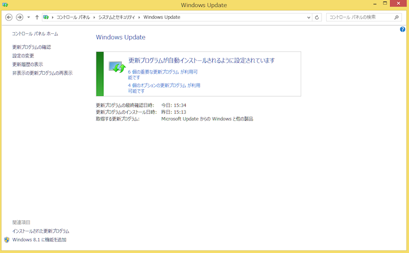 windows更新プログラムインストール