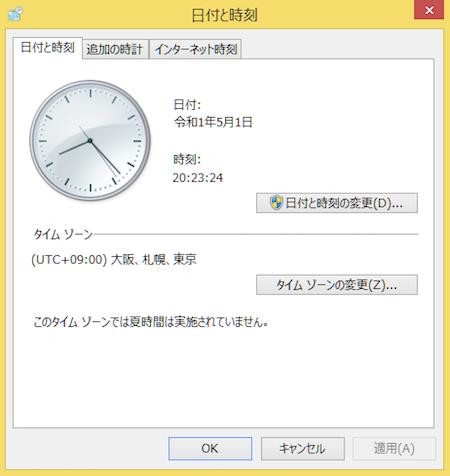 windows8の日付表示を令和にする