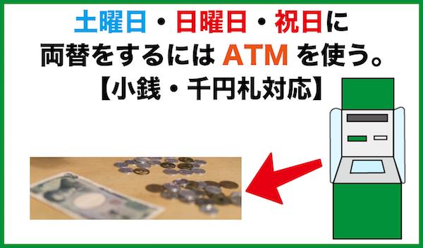 土曜日・日曜日・祝日に両替をするには銀行ATMを使う