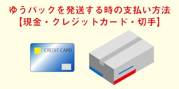 ゆうパックを発送する時の支払い方法