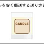 キャンドルを安く郵送する送り方と梱包方法