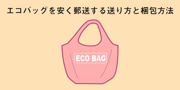 エコバッグを安く郵送する送り方と梱包方法