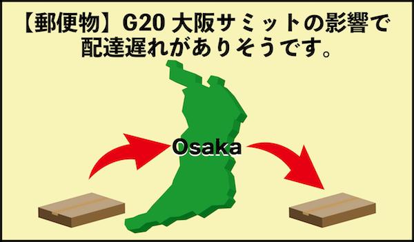 G20大阪サミットの影響で郵便物の配達遅れは?