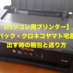 【パソコン用プリンター】ゆうパック・クロネコヤマト宅急便の梱包と送り方