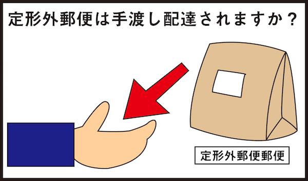 定形外郵便は手渡しで配達されますか?