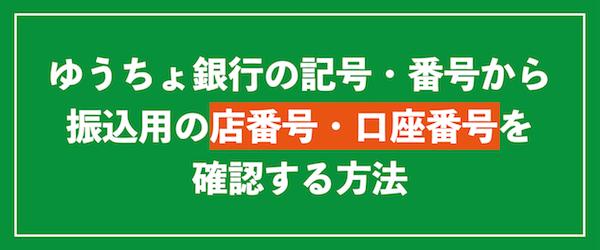 ゆうちょ銀行の店番号(支店名)と口座番号を確認する方法