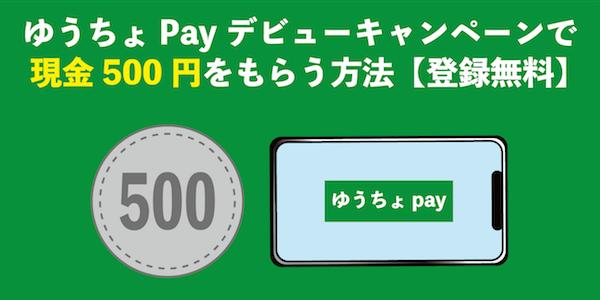 ゆうちょPayデビューキャンペーンで現金500円