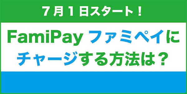 FamiPay(ファミペイ)のチャージ方法