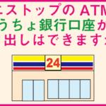 ミニストップのイオン銀行ATMでゆうちょ銀行口座から引き出し