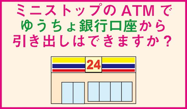 ゆうちょ 銀行 お盆 休み